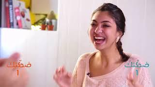 الضحك الممنوع: ماريا راجعة بنكت قوية وبضحكة جديدة