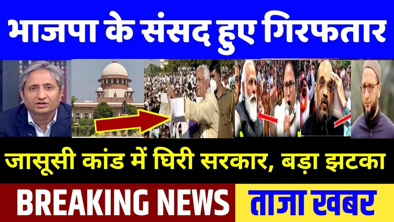 भाजपा के सांसद इस कांड में गिरफ़्तार, SC, top today breaking news, UP election, akhilesh yadav,yogi