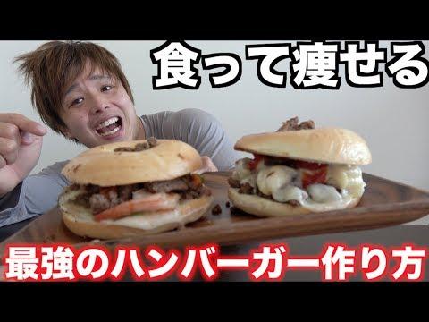 マックの10倍太らない体脂肪燃焼のハンバーガーの作り方!