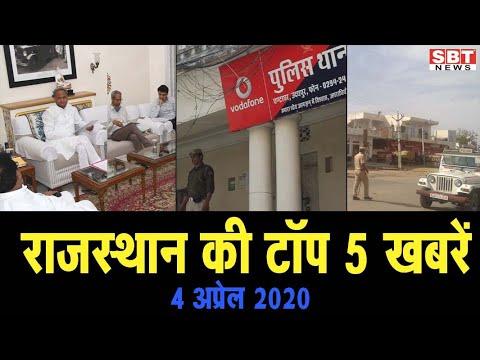 4 अप्रेल 2020: राजस्थान की टॉप 5 खबरें | SBT News