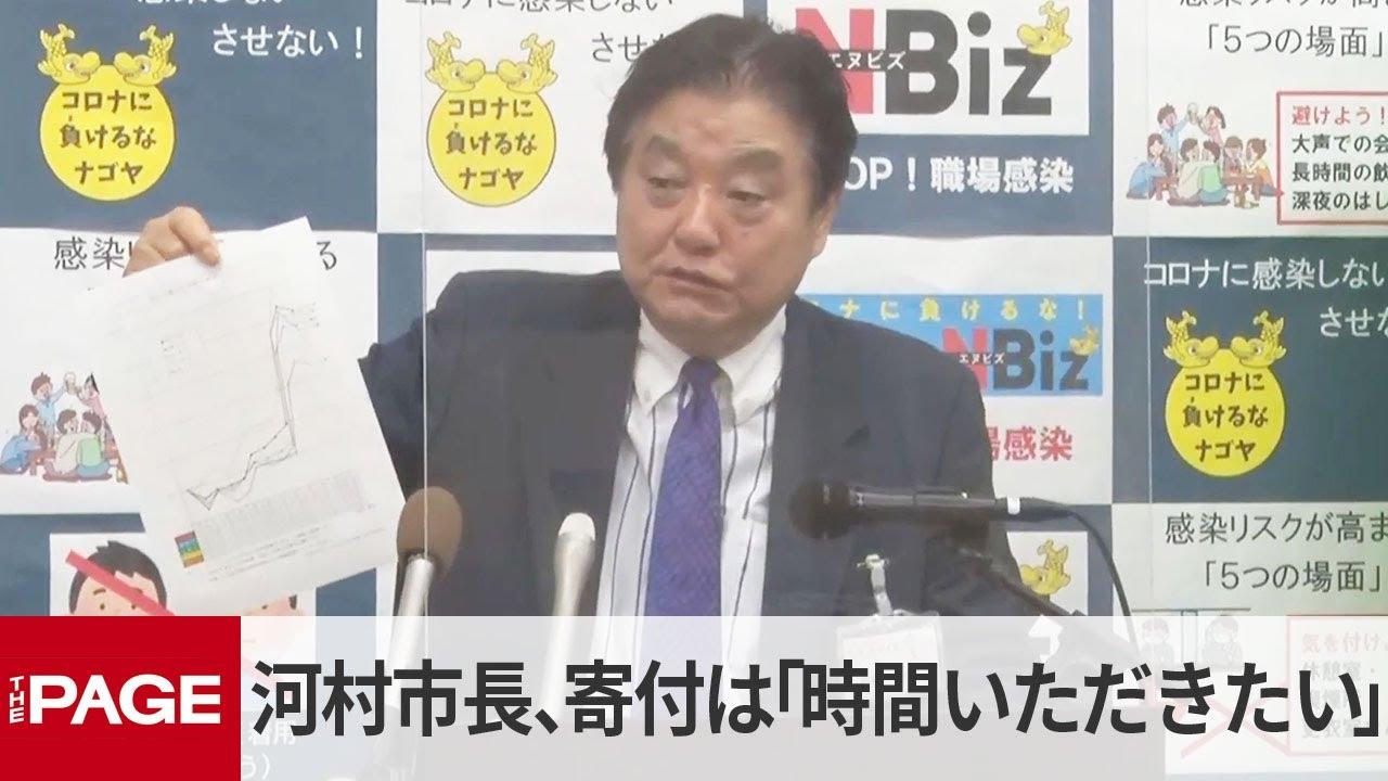 名古屋市の河村市長、寄付について「時間をいただきたい」(2021年10月18日)