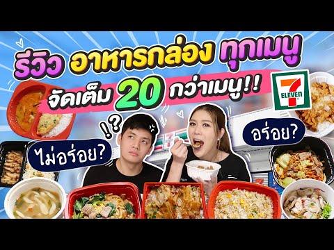 รีวิว อาหารกล่อง 7-11 ทุกเมนู !!! 20 กว่าเมนู อันไหน อร่อย ไม่อร่อย ?
