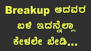 Breakup ಆದವರ ಬಳಿ ಇದನ್ನೆಲ್ಲಾ ಕೇಳಲೇ ಬೇಡಿ... | Kannada Lifestyle and Health Tips Kannada Love Tips