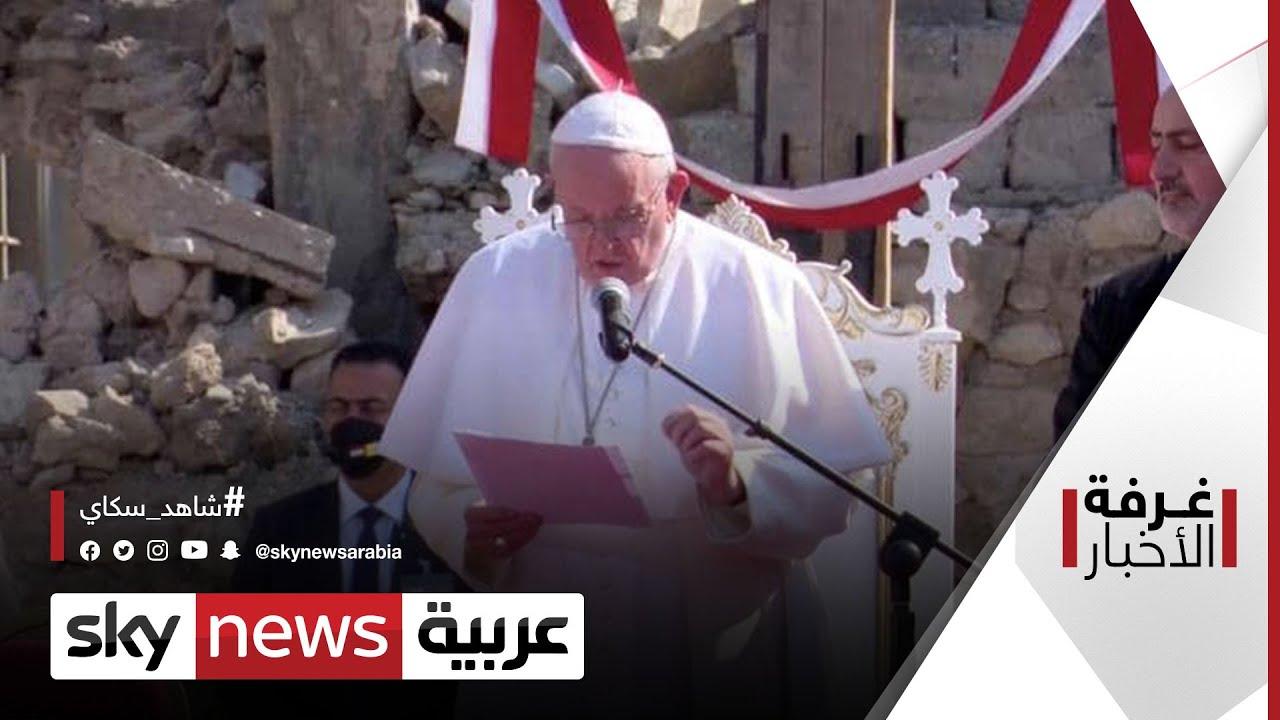 البابا فرنسيس: تناقص مأساوي بأعداد مسيحيي الشرق الأوسط | #غرفة الاخبار  - نشر قبل 4 ساعة