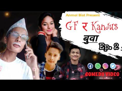 || 😆 girlfriend and kanjus bawu 😆 || ft. Anmol Bist || Sharada Kunwar , Bhim Bist || Ep. 2