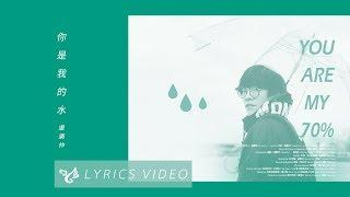 盧廣仲 Crowd Lu 【你是我的水 You Are My 70%】 Official Lyrics Video (花甲大人轉男孩電影插曲) thumbnail