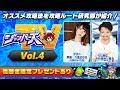ジャンパーズTV vol 4『攻略ルート研究部』