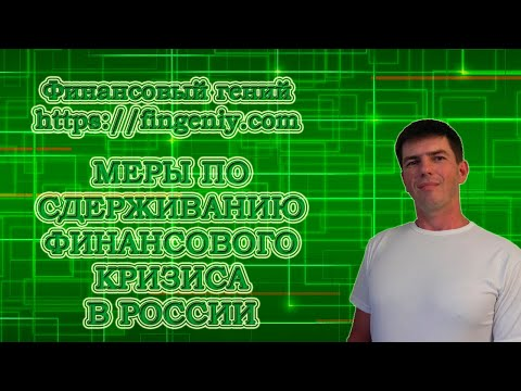 Меры по сдерживанию финансового кризиса в России