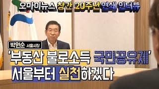 """[전체영상] 박원순 """"'부동산 불로소득 국민공유제' 서…"""