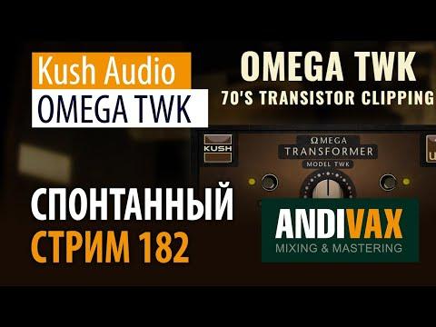 AV CC 182 - Kush Audio OMEGA TWK + РОЗЫГРЫШ 3 ЛИЦЕНЗИЙ