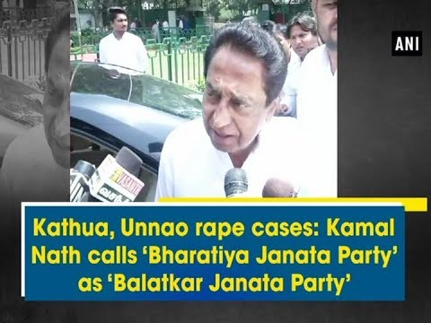 Kathua, Unnao rape cases: Kamal Nath calls  'Bharatiya Janata Party' as 'Balatkar Janata Party'