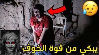 تحدي تحول الى مقلب/تركته في بيت مهجور وطلع له جني!!!