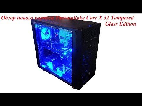 Обзор корпуса Thermaltake Core X 31 Tempered Glass Edition