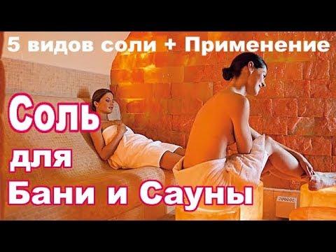 Видео Сертификат на мед с солью от