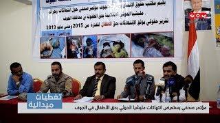 تغطيات الجوف   مؤتمر صحفي يستعرض انتهاكات مليشيا الحوثي بحق الأطفال في الجوف