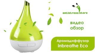 Inbreathe Eco аромадиффузор, аромалампа обзор | Antistress.Store