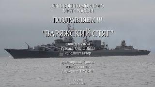 День Військово-морського флоту Росії - ''Варязький стяг''. Виконує автор Рудольф Соловйов
