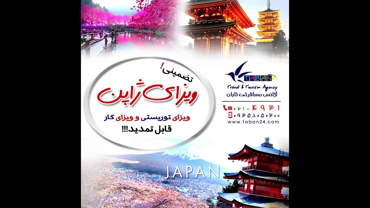 اخذ تضمینی ویزای کار ژاپن 4931