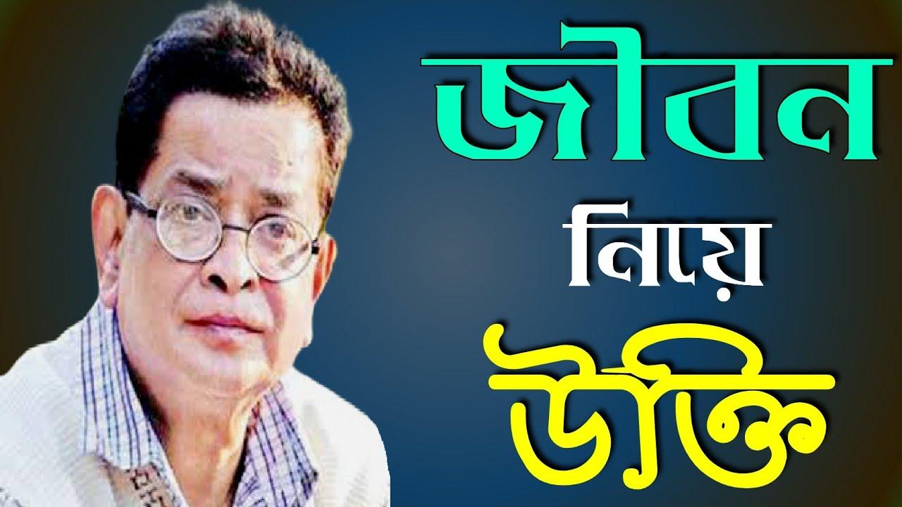 জীবন নিয়ে উক্তি || Quotes about life in Bengali || Bangla motivation