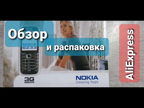 Распаковка NOKIA 6233
