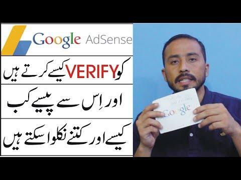 How To Verify & Withdraw Money From  Google Adsense in Urdu Hindi Tutorial