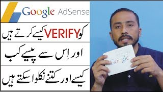 How To Verify & Withdraw Money From  Google Adsense in Urdu Hindi Tutorial