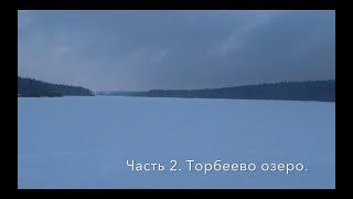 Рыбалка без лишних слов Часть вторая Торбеево озеро