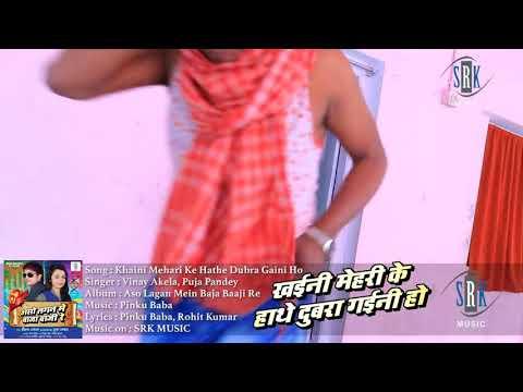 Kylie Mehari Ke Hath Chupa Ragini Ho Bhojpuri Gana 2018 Super Hit Full HD Video