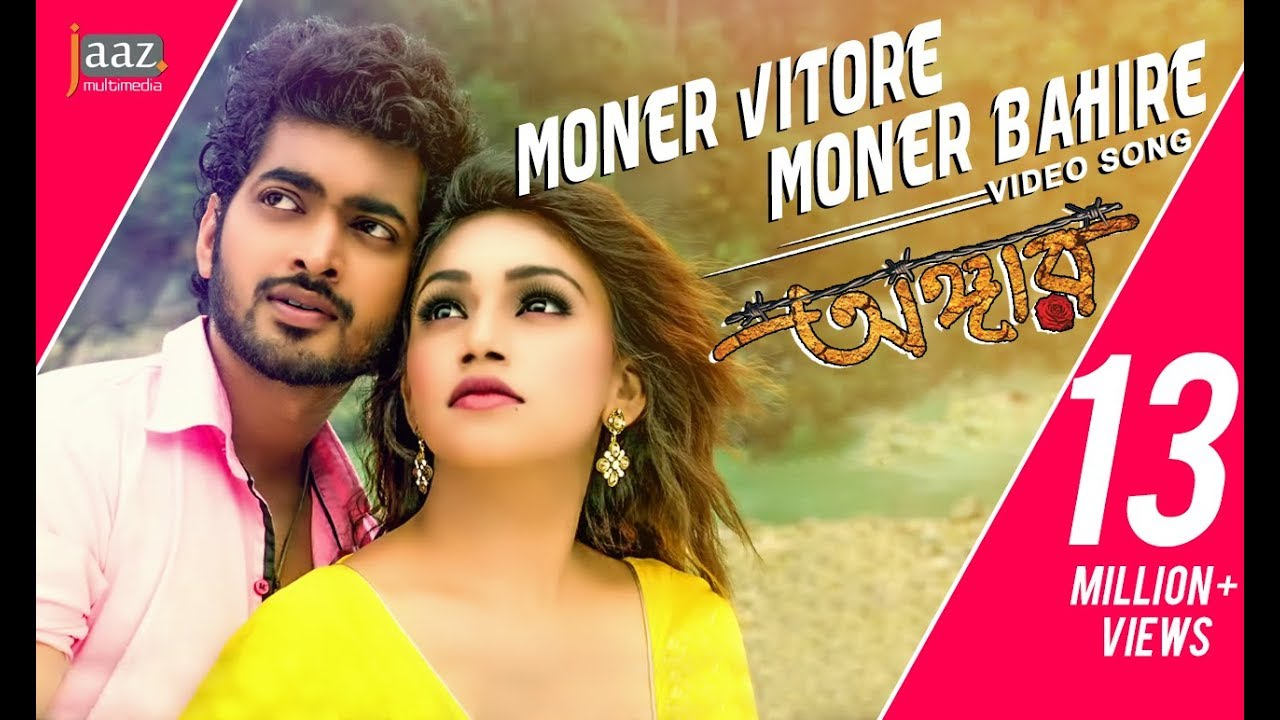 angaar bangla full movie torrent magnet