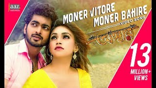 Moner Vitore Moner Bahire | Om | Jolly | Nancy | Emon Shaha | Angaar Bengali Movie 2016