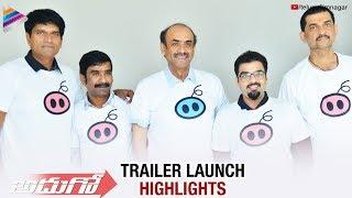 Adhugo Trailer Launch HIGHLIGHTS   Suresh Babu   Ravi Babu   Bunty   2018 Latest Telugu Movies