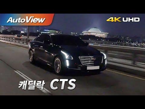 캐딜락 CTS 2.0T 2017 시승기 4K [오토뷰]
