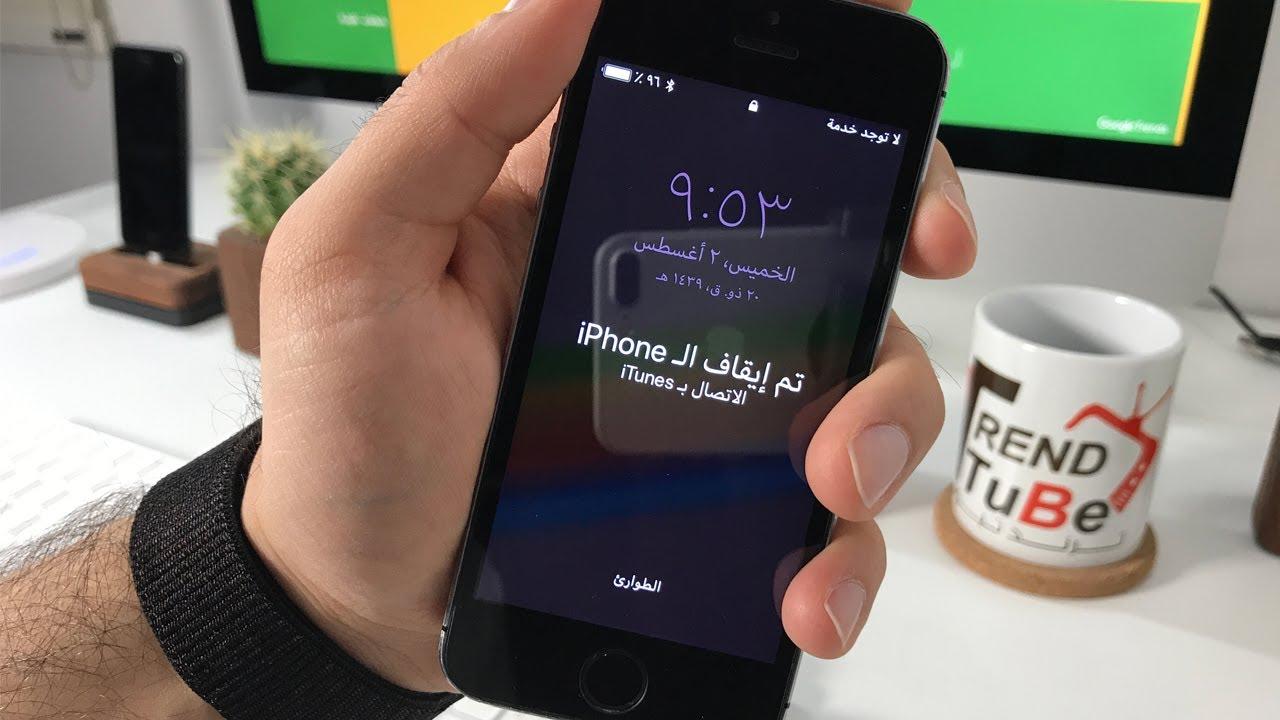 طريقة فتح قفل الايفون أو الايباد بعد نسيان رمز الدخول Youtube