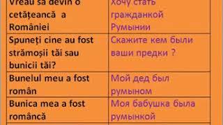 Уроки румынского языка. Вопросы к присяги в  Бухарест. Семейное положение.
