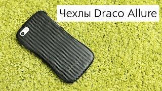 Обзор чехлов Draco Allure и сверхтонкого защитного стекла