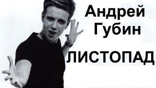 Андрей Губин - Листопад.avi