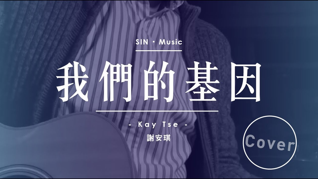 [Cover 謝安琪系列] 我們的基因 (acoustic cover by SIN) - YouTube