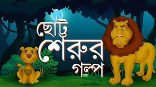 CHHOTTO SHERUR GALPO | Bangla Cartoon | Rupkothar Golpo | Toyz Tv Animation | Fairy Tales