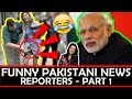 THE MOST FUNNY PAKISTANI NEWS REPORTERS ( PART 1 )