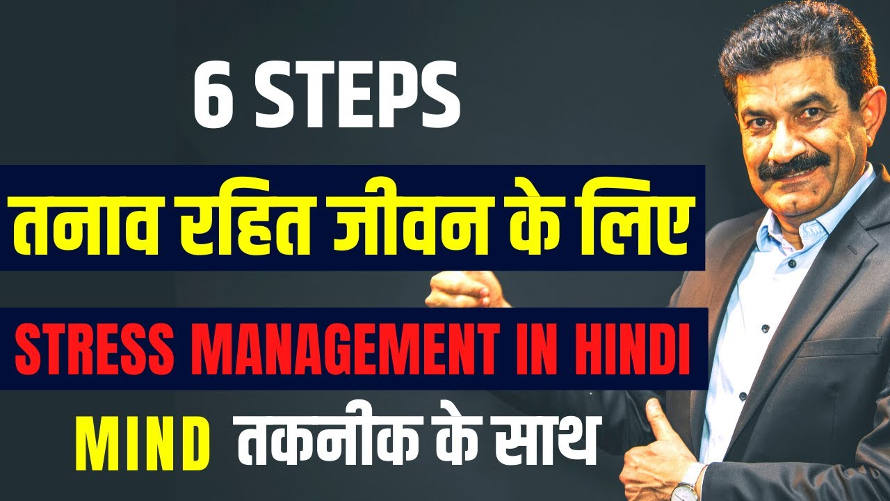 6 Steps For Stress Management | How To Manage Stress in Hindi | Mind Technique तनाव रहित जीवन की