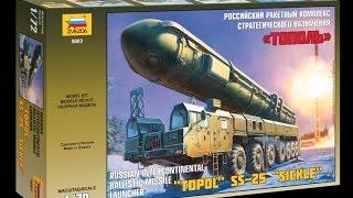 ПГРК ''Тополя'' (SS-25 Sickle) :: 1/72 :: Zvezda :: Огляд, розпакування