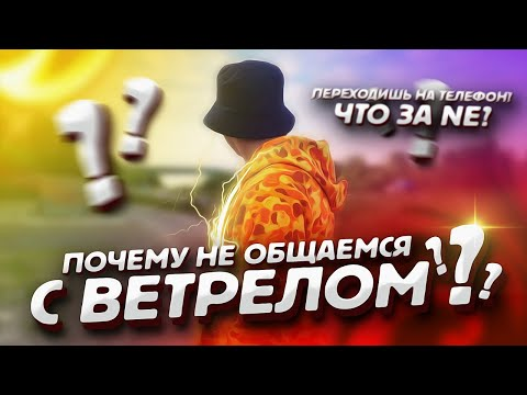 ПОЧЕМУ НЕ ОБЩАЕМСЯ С ВЕТРЕЛОМ? ПЕРЕХОЖУ НА ТЕЛЕФОН? Q&A #2