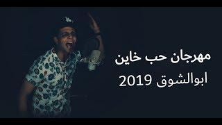 Abo El Shouk - Mahragan Hob Khayen | ابو الشوق - مهرجان حب خاين