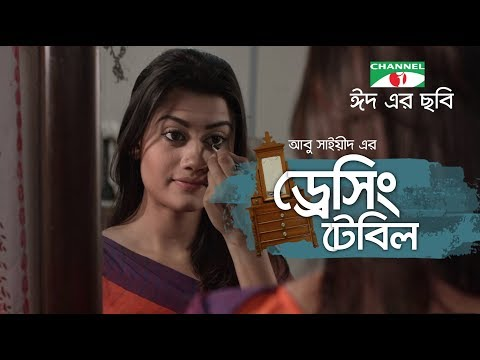 Dressing table - (Bangla Movie) Tarin Rahman / Irfan Sajjad