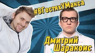 #ВГостяхУМакса - Дмитрий Шаракоис (Левин из Интернов)