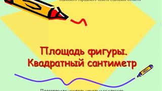 Математика 4 клас  Площадь  Единицы измерения площади