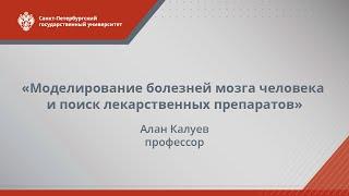 А.В. Калуев: Моделирование болезней мозга человека и поиск лекарственных препаратов, 25.09.2017(, 2017-09-29T06:34:05.000Z)