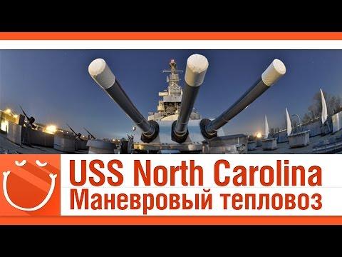 World of warships - USS North Carolina Маневровый тепловоз