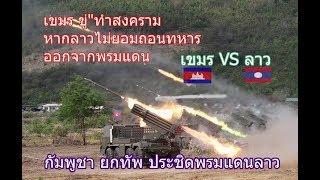 (กัมพูชา ยกทัพประชิด พรมแดนลาว) ขู่ทำสงคราม Cambodian Army vs Laos Army ดูให้จบ
