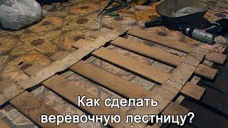 Как сделать верёвочную лестницу?(Как сделать верёвочную лестницу своими руками? Берётся жгут, фанера, нарезаются ступени, скрепляются самор..., 2016-08-16T05:52:05.000Z)